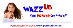 Новости от WazzUb. Часть 1. Регистрация на сайте www.perfectinter.net