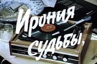 Архив подарков. Музыка М. Таривердиева из к/ф Ирония судьбы...