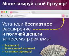Монетизируйте свой браузер