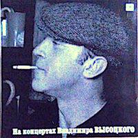 Архив подарков. На концертах Владимира Высоцкого. Диск 1.