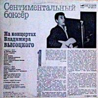 На концертах Владимира Высоцкого. Диск 1.