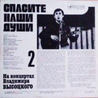 На концертах Владимира Высоцкого. Диск 2.