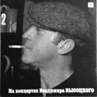 Архив подарков. На концертах Владимира Высоцкого. Диск 2.
