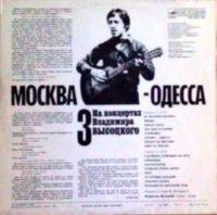 На концертах Владимира Высоцкого. Часть 3.