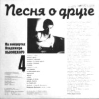 На концертах Владимира Высоцкого. Часть 4.