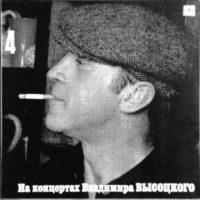 Архив подарков. На концертах Владимира Высоцкого. Диск 4.