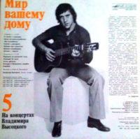 На концертах Владимира Высоцкого. Диск 5.