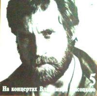 Архив подарков. На концертах Владимира Высоцкого. Диск 5.