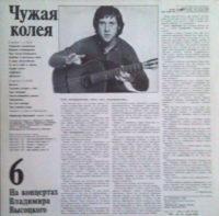 На концертах Владимира Высоцкого. Часть 6.