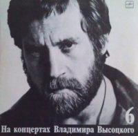 Бардовская песня. На концертах Владимира Высоцкого. Часть 6.