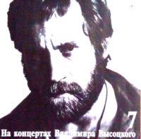 Бардовская песня. На концертах Владимира Высоцкого. Часть 7.