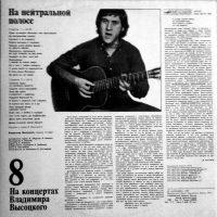 На концертах Владимира Высоцкого. Диск 8.