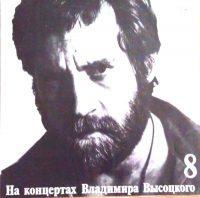 Бардовская песня. На концертах Владимира Высоцкого. Часть 8.