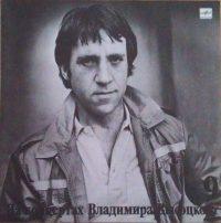Архив подарков. На концертах Владимира Высоцкого. Диск 9.