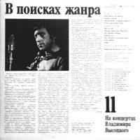 На концертах Владимира Высоцкого. Диск 11.