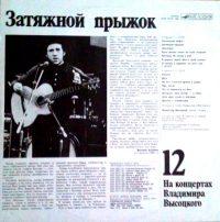 Бардовская песня. На концертах Владимира Высоцкого. Часть 12.
