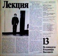 На концертах Владимира Высоцкого. Диск 13.