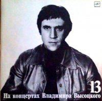 Архив подарков. На концертах Владимира Высоцкого. Диск 13.