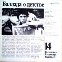 На концертах Владимира Высоцкого. Диск 14.