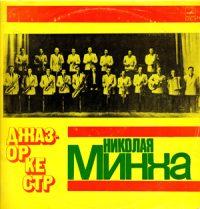 Архив подарков. Оркестр Н.Минха. Часть 1.