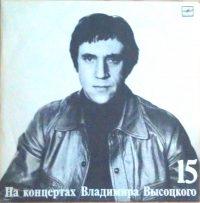 Архив подарков. На концертах Владимира Высоцкого. Диск 15.