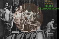 Архив подарков. Оркестр Я.Скоморовского. Часть 2.