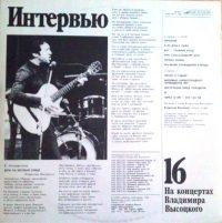 На концертах Владимира Высоцкого. Диск 16.