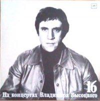 Архив подарков. На концертах Владимира Высоцкого. Диск 16.