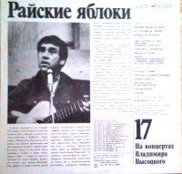 На концертах Владимира Высоцкого. Диск 17.