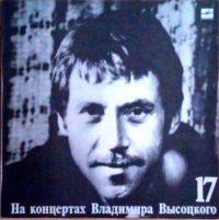 Бардовская песня. На концертах Владимира Высоцкого. Часть 17.