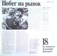 На концертах Владимира Высоцкого. Диск 18.