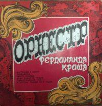 Архив подарков. Оркестр Ф.Криша. Часть 1.