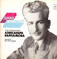 Архив подарков. Оркестр А.Варламова. Часть 2.