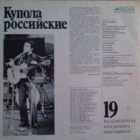 На концертах Владимира Высоцкого. Часть 19.