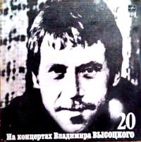 Бардовская песня. На концертах Владимира Высоцкого. Часть 20.
